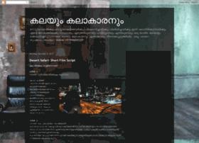 sujithrnairutram.blogspot.in