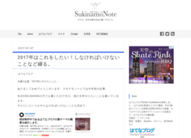 sukinamonote.com