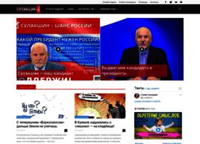 sulakshin.ru