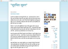 sumanpatil-bhrashtachar-ka-virus.blogspot.ae