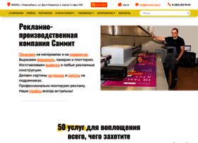 summit-nsk.ru