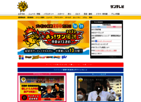 sun-tv.co.jp