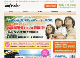 sun3solar.jp