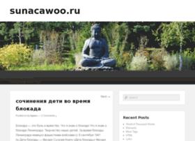 sunacawoo.ru