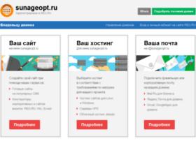 sunageopt.ru