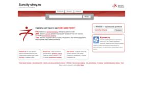 suncity-stroy.ru
