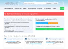 suncollector.ru