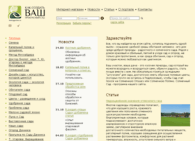 sunnygarden.ru