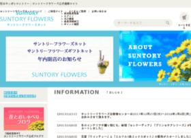 suntoryflowers.net