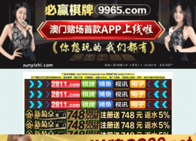 sunyishi.com