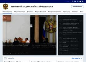 supcourt.ru