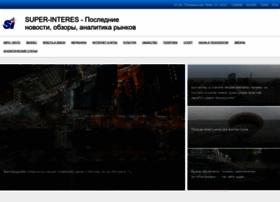 super-interes.ru