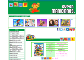 super-mario-brothers.org