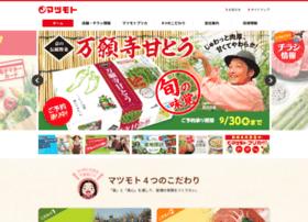 super-matsumoto.co.jp