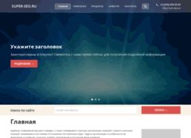 super-seo.ru