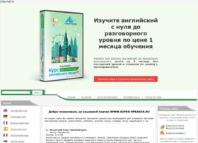 super-speaker.ru