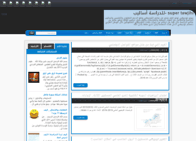 super-tawjihi.blogspot.com
