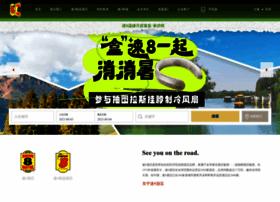 super8.com.cn