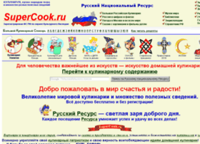 supercook.ru