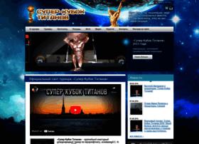 supercupoftitans.ru