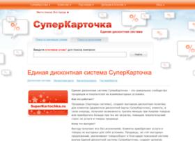 superkartochka.com