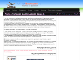 superposrednik.ru