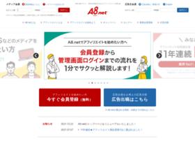 support.a8.net
