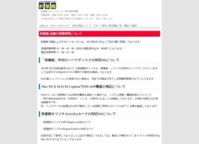 support.akibakan.com