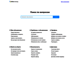 support.avito.ru