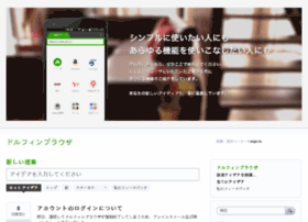 support.dolphin-browser.jp
