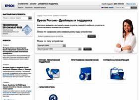 support.epson.ru