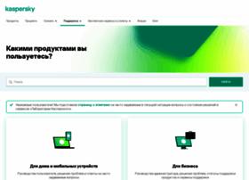support.kaspersky.ru