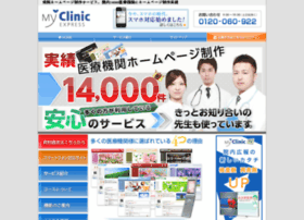 support.myclinic.ne.jp