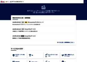 support.ntt.com