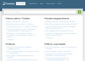 support.timepad.ru