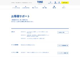 support.tone.ne.jp