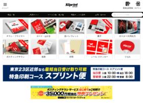 suprint.jp