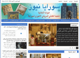 surayanews.com