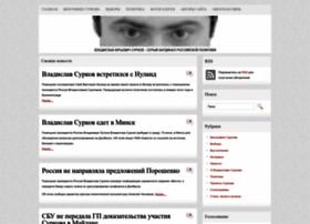 surkov.info