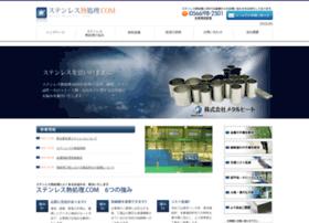 sus-heattreatment.jp
