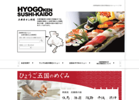 sushi-hyogo.or.jp