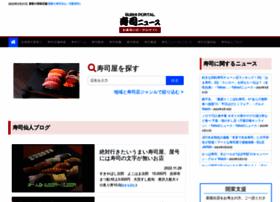 sushinews.jp