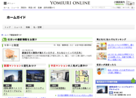suumo.yomiuri.co.jp