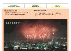 suwako.shinshu-a.com