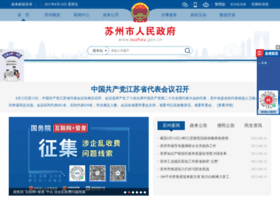 suzhou.gov.cn