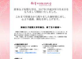 suzugamine.ac.jp