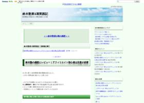 suzuki-afili-school.seesaa.net