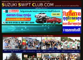 suzukiswiftclub.com
