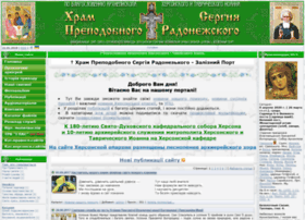 sv-sergiy.ks.ua