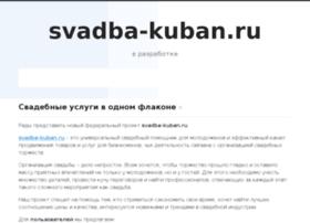 svadba-kuban.ru